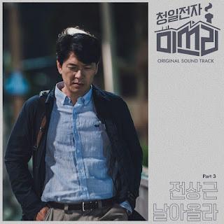 [Single] Jeon Sang Keun - Miss Lee OST Part.3 MP3 full album zip rar 320kbps