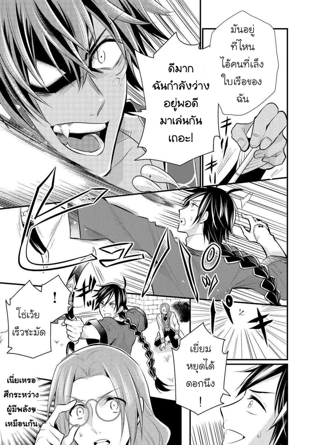 อ่านการ์ตูน Daites Ryou Koubouki ตอนที่ 25 หน้าที่ 27