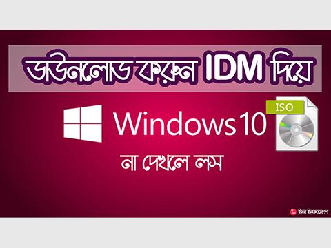 IDM দিয়ে Official Latest Version Windows 10 iso file download করার উপায়