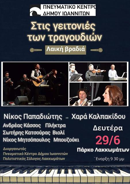 Γιάννενα: «Στις Γειτονιές Των Τραγουδιών» Συναυλία σήμερα Στα Λακκώματα