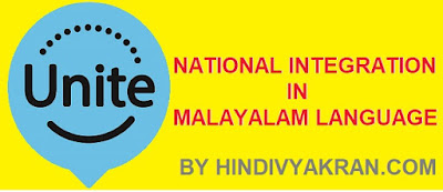 ESSAY ON NATIONAL INTEGRATION IN MALAYALAM