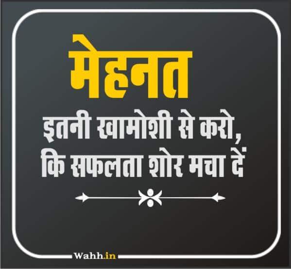Good Morning  Motivational Quotes Hindi