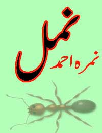 Namal Novel by Nimra Ahmed PDF Download or Read Online Complete