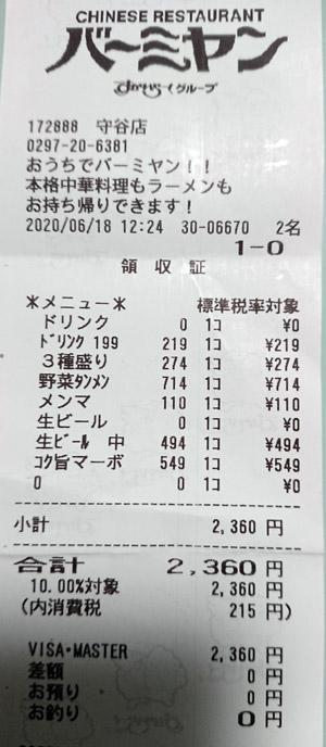 バーミヤン 守谷店 2020/6/18 飲食のレシート