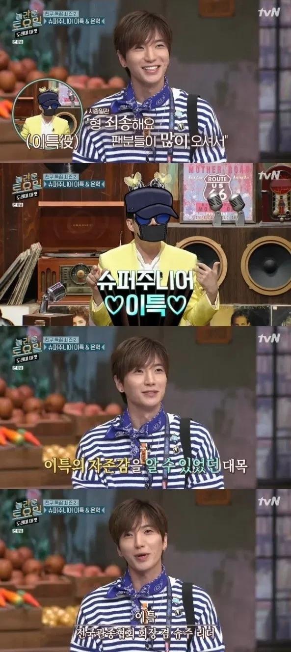 Eunhyuk Blatantly Said Super Junior's Leeteuk is an 'Attention Seeker'