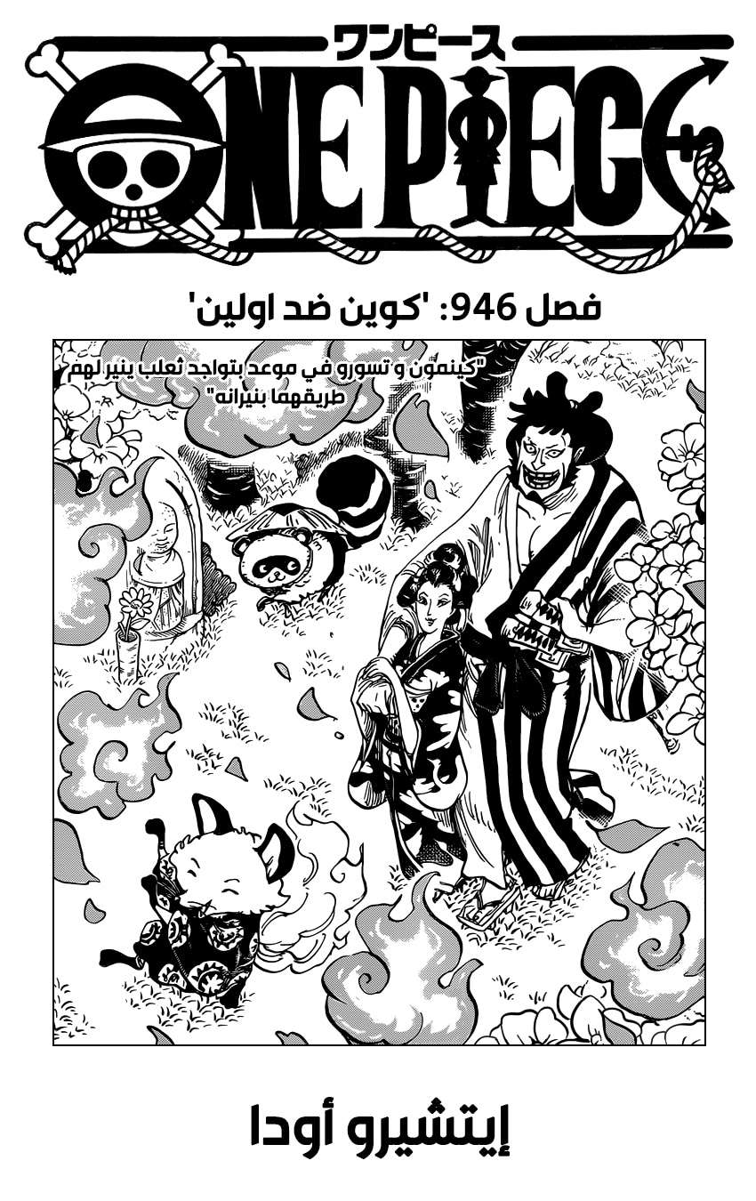 مانجا ون بيس One piece الفصل 946 مترجم أون لاين ون بيس 946 One piece Manga