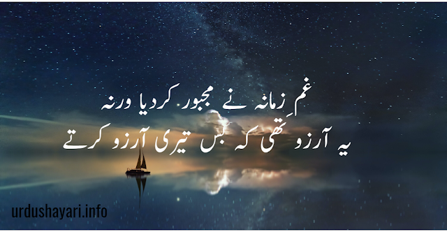 Aarzoo Shayari - 2 lines urdu poetry arzoo shayar