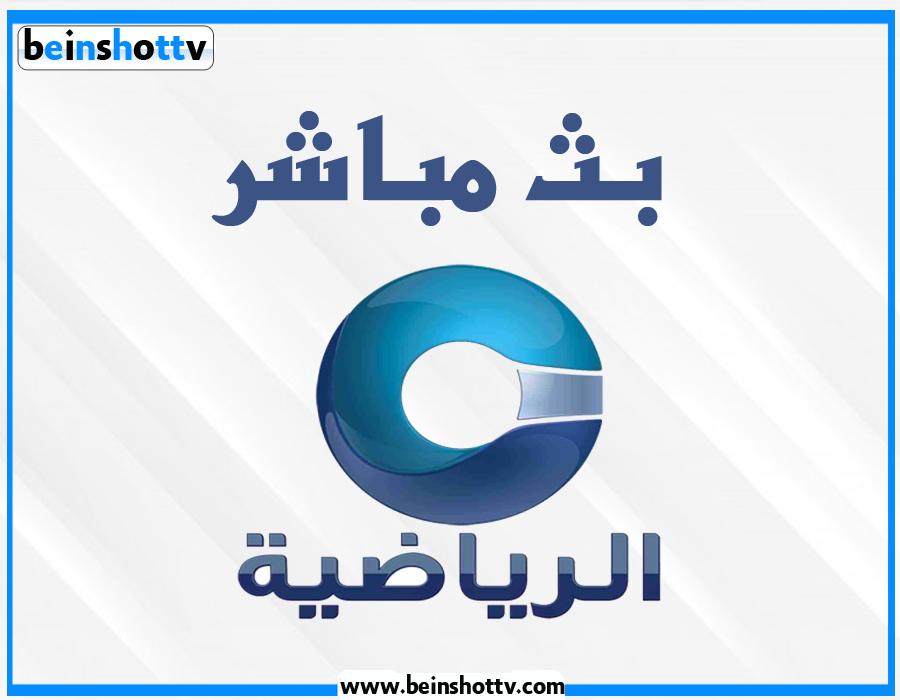 مشاهدة قناة عمان الرياضية اتش دي بث مباشر oman sport HD Live