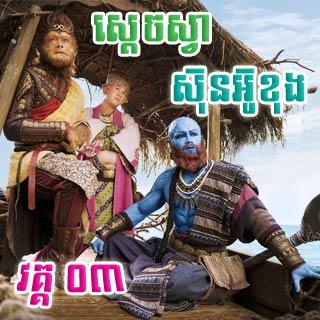 Sdach Sva Sun Ou Khong 3 - Khmer Dub