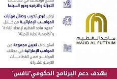 شركة ماجد الفطيم تعلن عن استقطاب وتوظيف 3 آلاف مواطن دعماً لبرنامج نافس