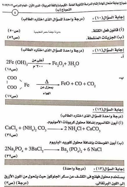 نموذج إجابة امتحان الكيمياء للثانوية العامة 2017