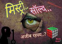 Mystery Solve Hindi Kahani