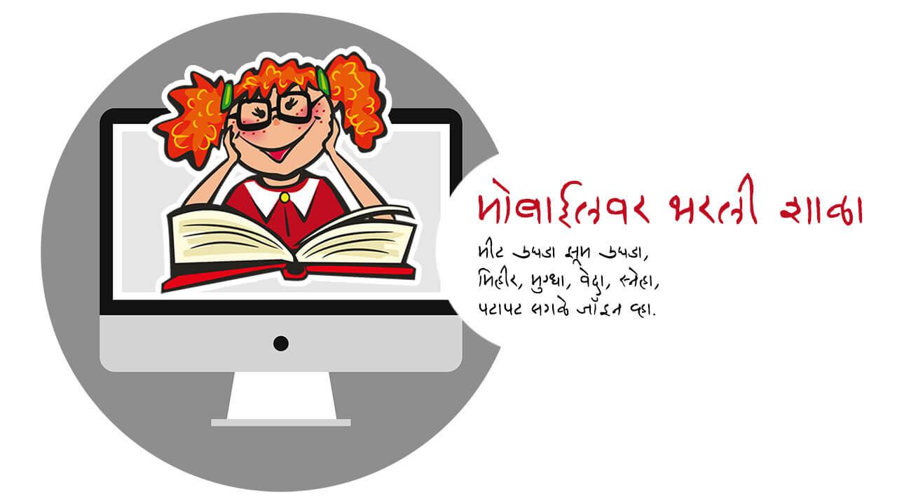 मोबाईलवर भरली शाळा - मराठी कविता   Mobilevar Bharali Shala - Marathi Kavita