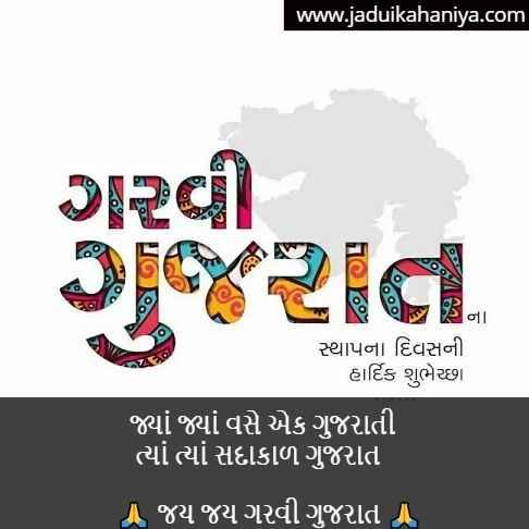Gujarat Sthapana Divas Wishes