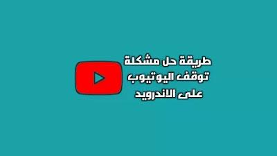 حل مشكلة توقف اليوتيوب