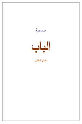 تحميل مسرحية الباب pdf