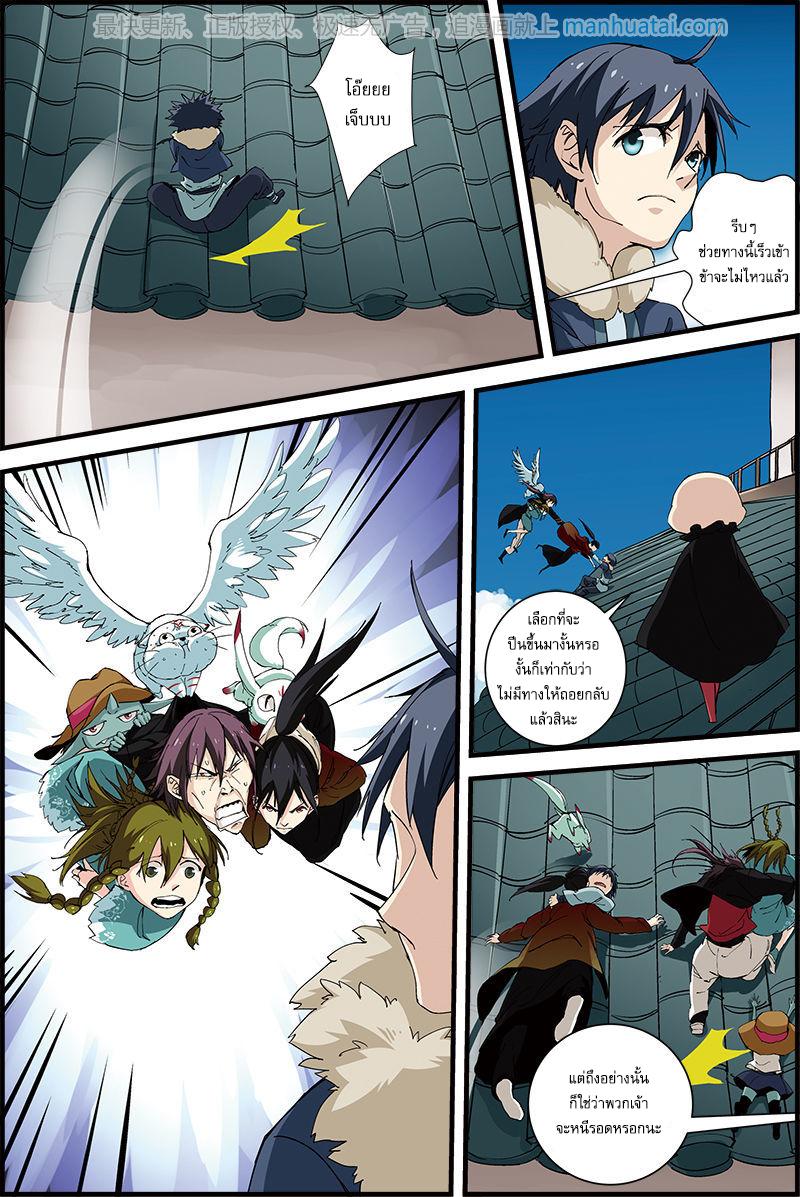 อ่านการ์ตูน Three Episode Hero 15 ภาพที่ 6