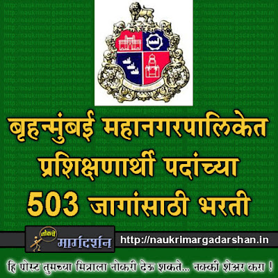 bmc recruitment, job in mumbai, vacancies in mumbai, govt jobs in mumbai, nursing jobs, mechanic jobs, dtp operator jobs, jobs in maharashtra, nmk, majhi naukri, naukri margadarshan