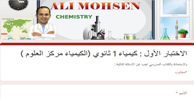 اختبار الكترونى فى الكيمياء للصف الأول الثانوى الترم الأول 2021