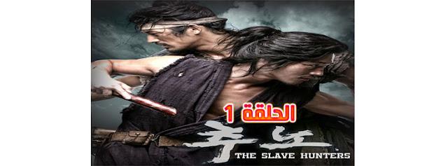 صائد العبيد الحلقة 1 The Slave Hunters Episode