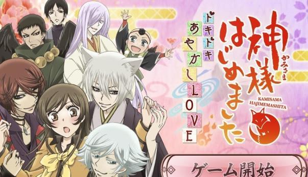 Anime Romance Comedy Terbaik Kamisama Hajimemashita