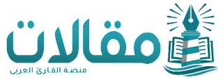 مواقع لكتابة المقالات العربية مواقع عربية مربحه لكتابة المقالات مواقع عربية لكتابة المقالات افضل موقع لكتابة المقالات مواقع بيع المقالات العربية موقع مقالات مجانية الربح من كتابة المقالات العربيه كتابة مقالات بأجر