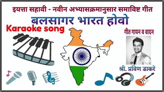 बलसागर भारत होवो (Mp3 कराओके गीत) - इयत्ता सहावी