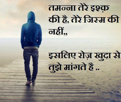 facebook good morning love status in hindi