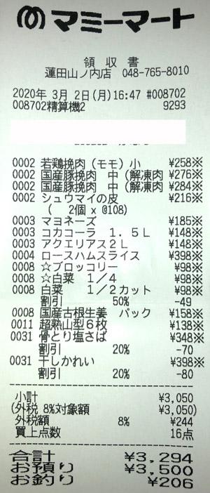 マミーマート 蓮田山ノ内店 2020/3/2 のレシート