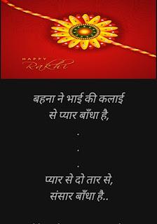 10+ Best Rakshabhandhan whatsapp status  2020   rakshabhandhan status 2020   Latest Whatsapp Status
