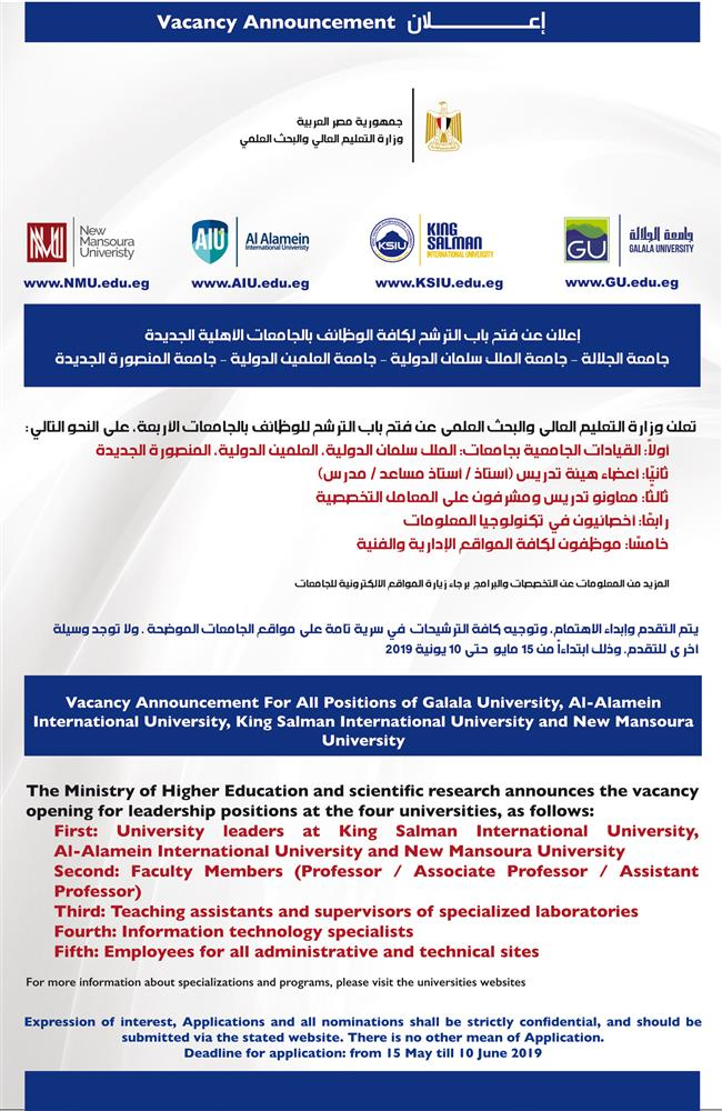 تعلن وزارة التعليم العالى عن فتح باب الترشح لكافة الوظائف بالجامعات الأهلية الجديدة