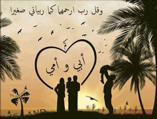 Kado Doa Anak Sholeh Untuk Kedua Orang Tua (Bapak dan Ibu) Arab, Latin dan Artinya