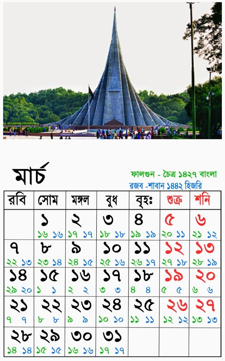 March Bangla English Arabi Calendar 2021 | মার্চ বাংলা ইংরেজি আরবি ক্যালেন্ডার ২০২১