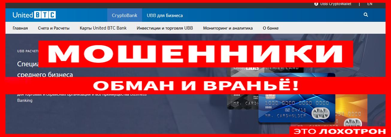 Мошеннический сайт unitedbtcbank.net/ru – Отзывы, развод. Компания United BTC Bank мошенники