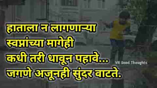 स्वप्न-जगणे-सुंदर-वाटते-Marathi-Suvichar-With-Images -सुंदर विचार-Good-Thoughts-In-Marathi-on-Life-vb-good-thoughts