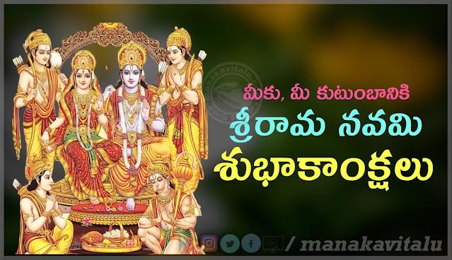 Sri Rama Navami Kavithalu