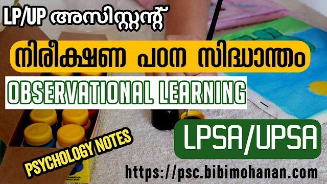 നിരീക്ഷണ പഠന സിദ്ധാന്തം Observational Learning LP UP Assistant Kerala PSC