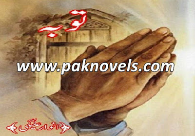 Urdu Urdu Novel By Anwar Aligi