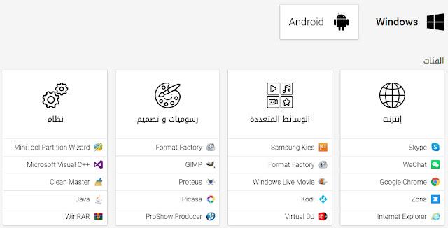 موقع عربي لتحميل برامج الويندوز و الاندرويد و بروابط مباشرة