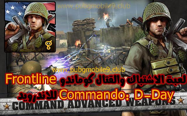 لعبة الاشتباك والقتال كوماندو Frontline Commando: D-Day للاندرويد 2020