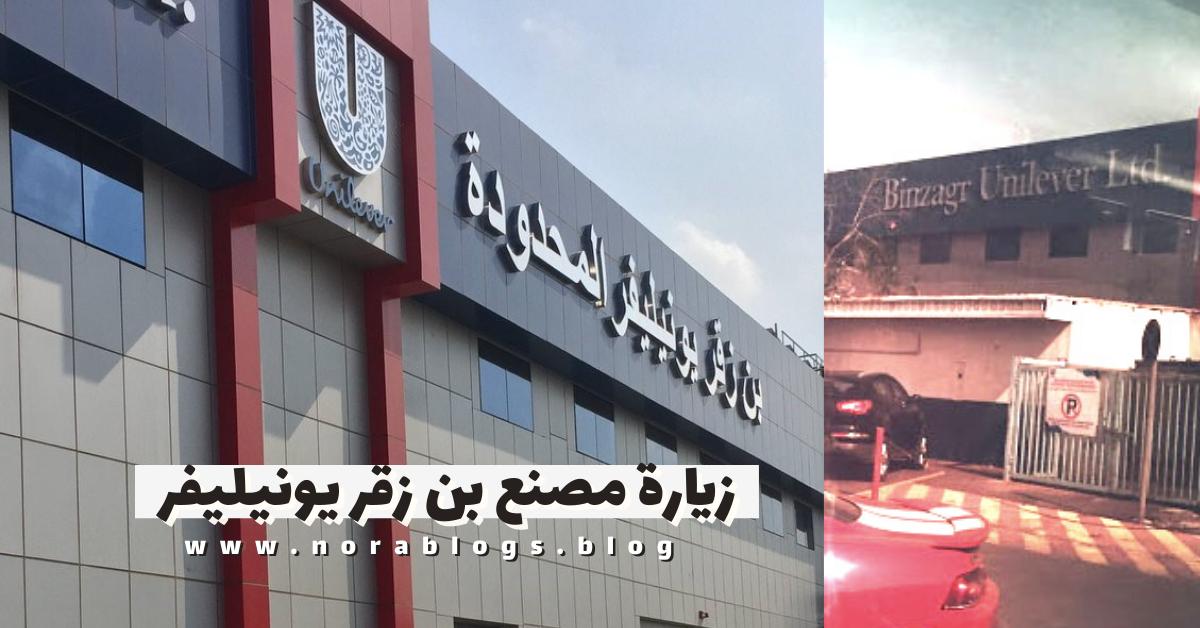 مصنع بن زقر يونيليفر جدة يعمل بالطاقة الشمسية صفر نفايات زيارة الوقف العلمي جامعة الملك عبد العزيز