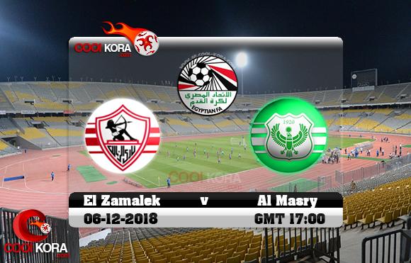 مشاهدة مباراة الزمالك والمصري اليوم 6-12-2018 في الدوري المصري
