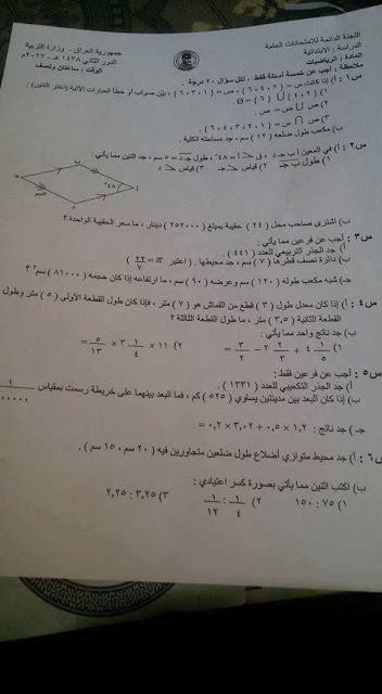 أسئلة مادة الرياضيات للصف السادس الأبتدائي 2017/2016 الدور الثاني