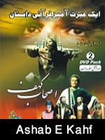 http://shiavideos110.blogspot.com/2015/08/ashab-e-kahf-in-urdu.html