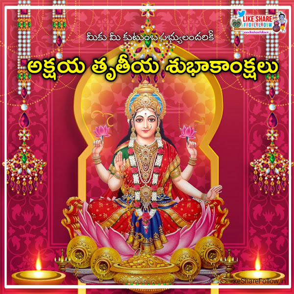 best-akshaya-tritiya-wishes-in-telugu