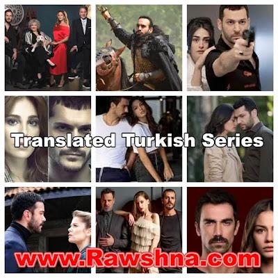 أفضل مسلسلات تركية مترجمة على الإطلاق