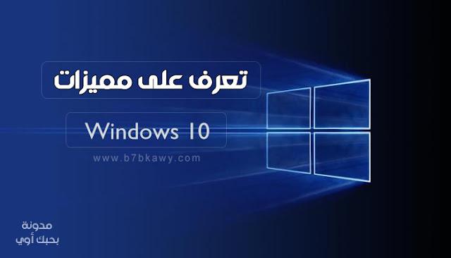 مميزات ويندوز windows 10