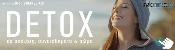 Detox σε σκέψεις, συναισθήματα και σώμα