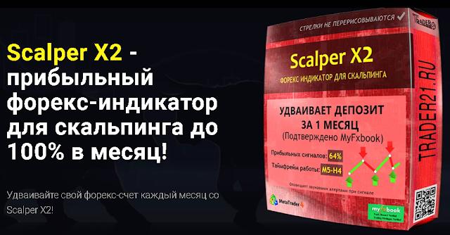 Scalper X2 - прибыльный форекс индикатор для скальпинга! (Andrey Almazov)
