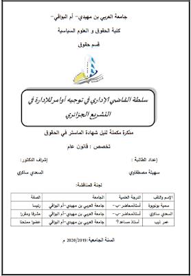 مذكرة ماستر: سلطة القاضي الإداري في توجيه أوامر للإدارة في التشريع الجزائري PDF